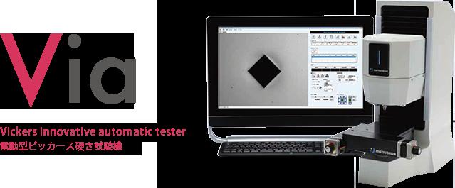 Product Range Via(Vickers innovative automatic tester) MATSUZAWA Co ...